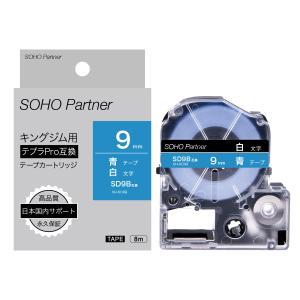 9mm 青地白文字 キングジム用 テプラPRO互換 テープ カートリッジ SH-KD9B (SD9B 互換)|soho-partner