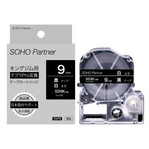 9mm 黒地白文字 キングジム用 テプラPRO互換 テープ カートリッジ SH-KD9K (SD9K 互換)|soho-partner
