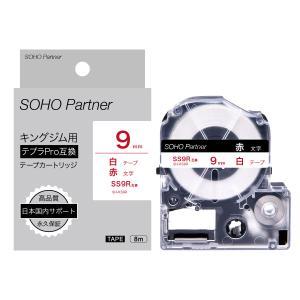 9mm 白地赤文字 キングジム用 テプラPRO互換 テープ カートリッジ SH-KS9R (SS9R 互換)|soho-partner