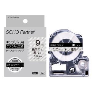 9mm 無色透明地黒文字 キングジム用 テプラPRO互換 テープ カートリッジ SH-KT9K (ST9K 互換)|soho-partner