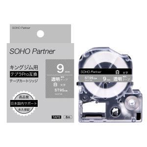 9mm 無色透明地白文字 キングジム用 テプラPRO互換 テープ カートリッジ SH-KT9S (ST9S 互換)|soho-partner