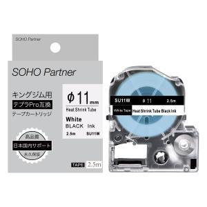 Φ11mm 白地黒文字 キングジム用 テプラPRO互換 熱収縮チューブ型カートリッジ 長2.5m SU11W(SU11S 互換) soho-partner