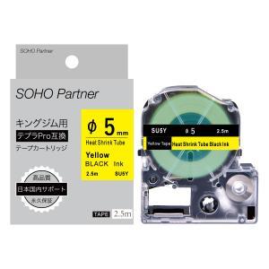 Φ5mm 黄地黒文字 キングジム用 テプラPRO互換 熱収縮チューブ型カートリッジ 長2.5m SU5Y soho-partner