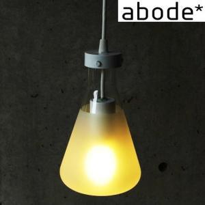アボード 吊り下げ照明 FLASK(フラスコ)|soho-st