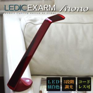 EXARM(エグザーム) デスクライト LEDIC EXARM MONO レディックエグザームモノ 卓上照明 MN-102|soho-st