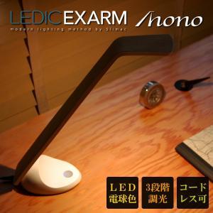 EXARM(エグザーム) デスクライト LEDIC EXARM MONO レディックエグザームモノ 卓上照明 MN-103|soho-st