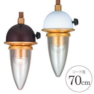調光付 照明 Swan Lamp(スワンランプ) ペンダントライト[コード長:70cmタイプ] ALP-150|soho-st