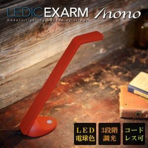 EXARM(エグザーム) デスクライト LEDIC EXARM MONO レディックエグザームモノ 卓上照明 MN-104|soho-st