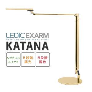 LED デスクスタンド 調光・調色機能付  LEDIC EXARM KATANA ベース式 LEX-1003SOL LEX-1003LUNA|soho-st