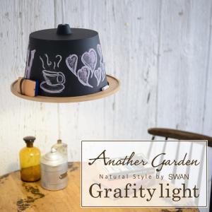 LED 天井照明・吊り下げ照明 Grafity Light グラフィティ ライト APE-009BK APE-009GR|soho-st