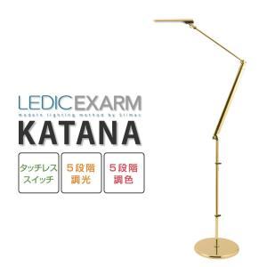 LED フロアスタンド LEDIC EXARM LEX-1002 フロアベース(FB-992)付|soho-st