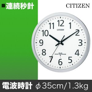 シチズン 電波掛け時計 スペイシー M462|soho-st