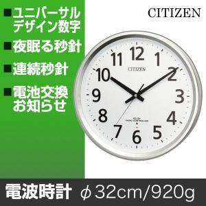 CITIZEN オフィス電波時計 パルウェーブM475|soho-st