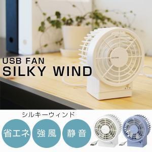 卓上扇風機 USBファン Silky Wind シルキーウィンド|soho-st