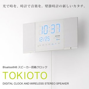 TOKIOTO トキオト Bluetooth スピーカー 兼用 壁掛け時計 置時計 LED|soho-st