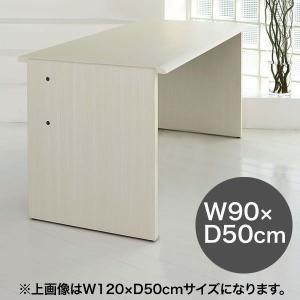 日本製 書斎机 ワークスタジオ デスク DD-901 幅90cm 奥行50cm|soho-st