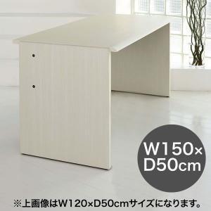 日本製 書斎机 ワークスタジオ デスク DD-151 幅150cm 奥行50cm|soho-st