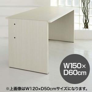 ワークスタジオ デスク DD-156 幅150cm 奥行60cm|soho-st