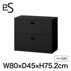 オフィスキャビネット エス キャビネット 引出し 型 下段用 シリンダー錠 幅80cm 奥行45cm 高さ75.2cm ベース付 色:ブラック soho-st