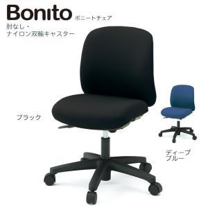 イトーキ Bonito(ボニートチェア)バリュータイプ/肘なし/ナイロン双輪キャスター|soho-st