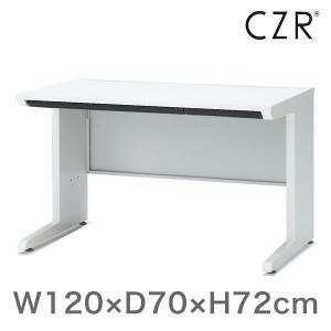 イトーキ CZRシリーズ 平机 L脚 センター引出しなし 幅120cm 奥行70cm 【自社便/開梱・設置付】