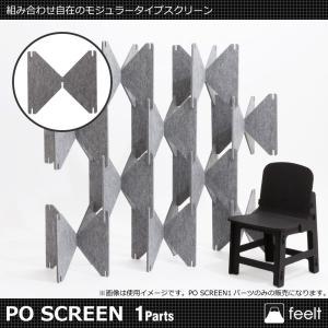 パーティション feelt PO SCREEN 1パーツ|soho-st