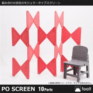 パーティション feelt PO SCREEN 10パーツ|soho-st