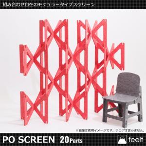 パーティション feelt PO SCREEN 20パーツ|soho-st