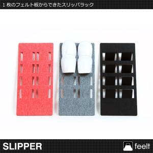 スリッパ立て スリッパラック feelt SLIPPER|soho-st
