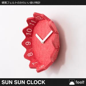 掛け時計 feelt SUN SUN CLOCK|soho-st