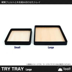 デスクトレー トレー お盆 feelt TRY TRAY Large|soho-st