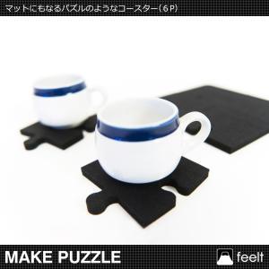 コースター feelt MAKE PUZZLE(6枚1セット)|soho-st