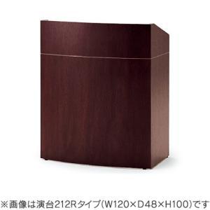 イトーキ 演台 209R(W90cmタイプ)【自社便 開梱・設置付】|soho-st