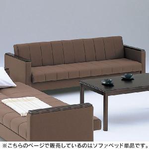 イトーキ HBシリーズ ソファベッド 自社便 開梱・設置付|soho-st