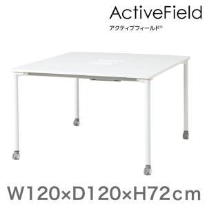 会議 打合せ テーブル アクティブフィールド グループテーブル 角型(キャスター脚)幅120×奥行120cm 配線口タイプ  自社便 開梱・設置付|soho-st