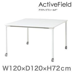 会議 打合せ テーブル アクティブフィールド グループテーブル 角型(キャスター脚)幅120×奥行120cm 配線なしタイプ  自社便 開梱・設置付|soho-st