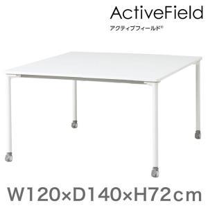会議 打合せ テーブル アクティブフィールド グループテーブル 角型(キャスター脚)幅120×奥行140cm 配線なしタイプ  自社便 開梱・設置付|soho-st