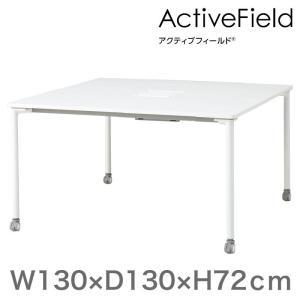 会議 打合せ テーブル アクティブフィールド グループテーブル 角型(キャスター脚)幅130×奥行130cm 配線口タイプ  自社便 開梱・設置付|soho-st