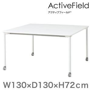 会議 打合せ テーブル アクティブフィールド グループテーブル 角型(キャスター脚)幅130×奥行130cm 配線なしタイプ  自社便 開梱・設置付|soho-st