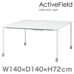 会議 打合せ テーブル アクティブフィールド グループテーブル 角型(キャスター脚)幅140×奥行140cm 配線口タイプ  自社便 開梱・設置付|soho-st