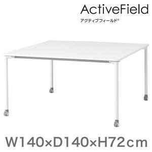 会議 打合せ テーブル アクティブフィールド グループテーブル 角型(キャスター脚)幅140×奥行140cm 配線なしタイプ  自社便 開梱・設置付|soho-st