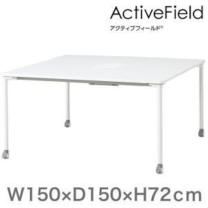 会議 打合せ テーブル アクティブフィールド グループテーブル 角型(キャスター脚)幅150×奥行150cm 配線口タイプ  自社便 開梱・設置付|soho-st