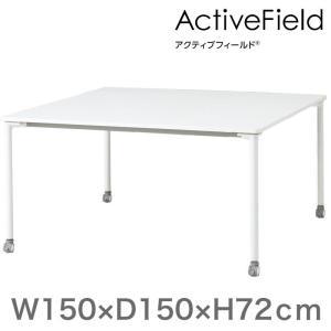 会議 打合せ テーブル アクティブフィールド グループテーブル 角型(キャスター脚)幅150×奥行150cm 配線なしタイプ  自社便 開梱・設置付|soho-st