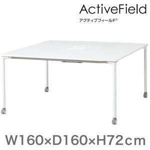 会議 打合せ テーブル アクティブフィールド グループテーブル 角型(キャスター脚)幅160×奥行160cm 配線口タイプ  自社便 開梱・設置付|soho-st