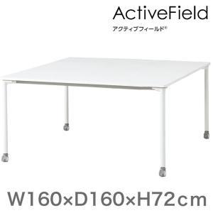会議 打合せ テーブル アクティブフィールド グループテーブル 角型(キャスター脚)幅160×奥行160cm 配線なしタイプ  自社便 開梱・設置付|soho-st