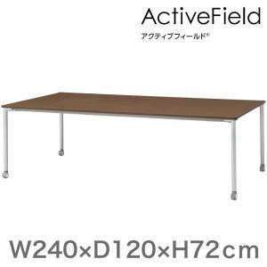 会議 打合せ テーブル アクティブフィールド グループテーブル 角型ロングタイプ (キャスター脚)幅240×奥行120cm 配線なしタイプ 【自社便 開梱・設置付】|soho-st