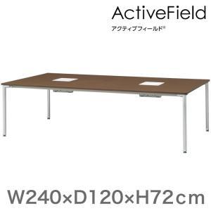 会議 打合せ テーブル アクティブフィールド グループテーブル 角型ロングタイプ (アジャスター脚)幅240×奥行120cm 配線口タイプ 【自社便 開梱・設置付】|soho-st