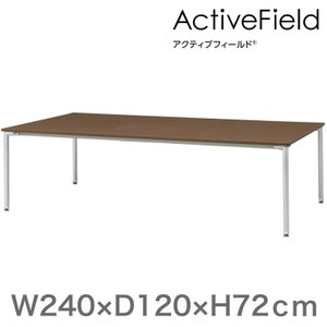 会議 打合せ テーブル アクティブフィールド グループテーブル 角型ロングタイプ (アジャスター脚)幅240×奥行120cm 配線なしタイプ 【自社便 開梱・設置付】|soho-st