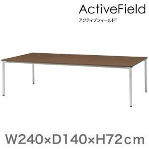 会議 打合せ テーブル アクティブフィールド グループテーブル 角型ロングタイプ (アジャスター脚)幅240×奥行140cm 配線なしタイプ 【自社便 開梱・設置付】|soho-st