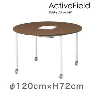 会議 打合せ テーブル アクティブフィールド グループテーブル 円型(キャスター脚)φ120cm 配線口タイプ 【自社便 開梱・設置付】|soho-st